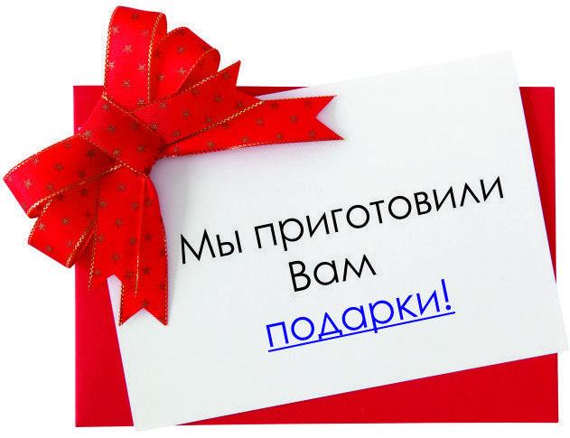 Акция каждому по подарку